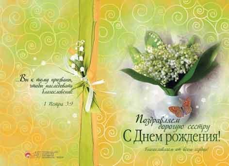 Поздравление с днём рождения сестре на украинском языке 429