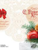 """""""Поздравляем от всего сердца с Рождеством Христовым!"""" Открытка большая с разворотом, в конверте"""