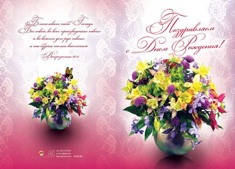 Поздравления с двойным праздником днем рождения