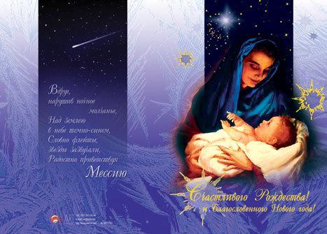 Счастливого Рождества и благословенного Нового года!