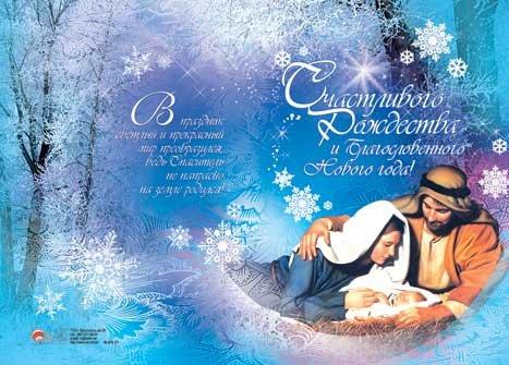 Счастливого Рождества и благословенного Нового года!2