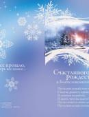 """""""Счастливого Рождества и благословенного Нового года!"""" Открытка большая с разворотом, в конверте"""
