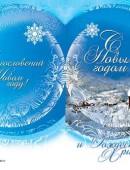 """""""С Новым годом и Рождеством Христовым!"""" Открытка большая с разворотом"""