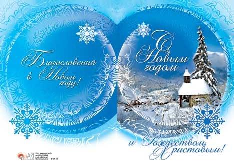 С Новым годом и Рождеством Христовым! Благословений в новом году!