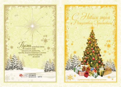 С Новым годом и Рождеством Христовым! С уважением и благодарностью