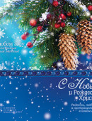"""""""С Новым годом и Рождеством Христовым! """" Открытка большая с разворотом, в конверте"""