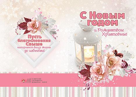 С Новым годом и Рождеством Христовым!3