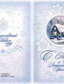 """""""С Новым годом и Рождеством Христовым!"""" Открытка большая с разворотом, в конверте"""