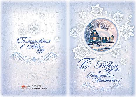 С Новым годом и Рождеством Христовым!4