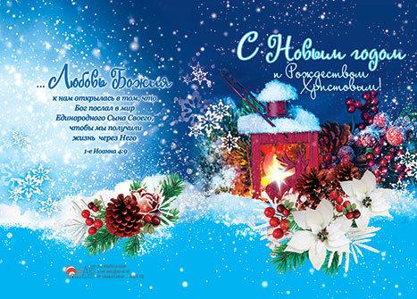 С Новым годом и Рождеством Христовым!5