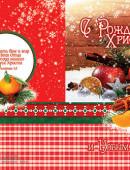 """""""С Рождеством Христовым и Новым годом!"""" Открытка большая с разворотом, в конверте"""
