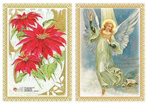 С Рождеством Христовым и Новым годом!5