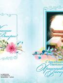 """""""С праздником Светлого Христова Воскресения!"""" Открытка большая с разворотом, в конверте"""