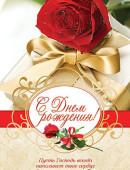 """""""С Днем рождения! Пусть Господь всегда наполняет твоё сердце радостью, миром и любовью"""". Открытка почтовая одинарная"""