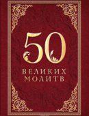50 великих молитв. Подарочное издание