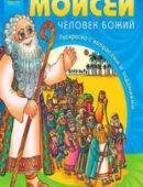 Моисей человек Божий Раскраска с заданиями