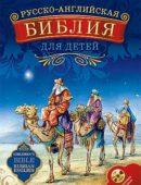 Русско-английская Библия для детей с аудиокнигой на CD