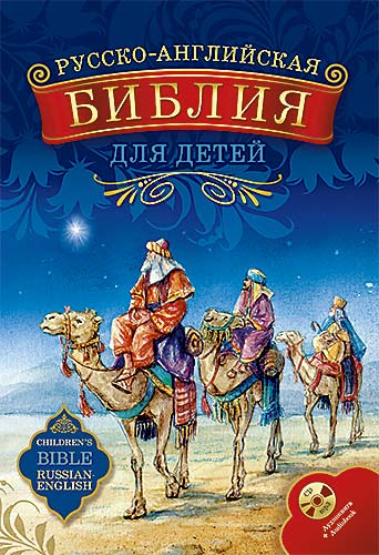 cover_bible1
