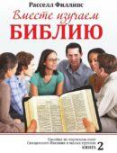 Вместе изучаем Библию кн 2