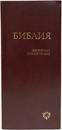 Библия Современный русский перевод