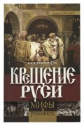 Крещение Руси. Мифы и реальность