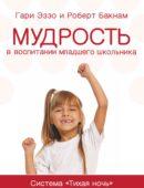 """Мудрость в воспитании младшего школьник кн 5 Система """"Тихая ночь"""""""