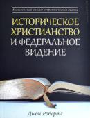 Историческое христианство и федеральное видение