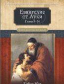 Евангелие от Луки Главы 9-24