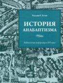 История анабаптизма