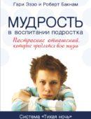 Мудрость в воспитании подростка кн 6