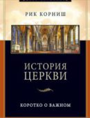 История церкви Коротко о важном