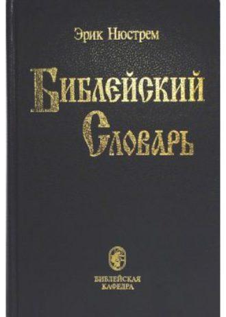 Библейский словарь Нюстрема