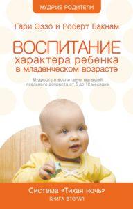 Воспитание характера ребенка в младенческом возрасте