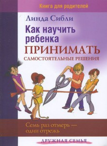 Kak-nauchit-rebenka-prinimat-samostotelnye-resheniya                                      _enl (1)_enl