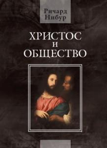 hristosobshesvo_b