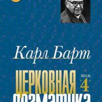 karl-bart-cerkovnaya-dogmatika-4