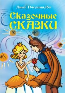 skazki_b