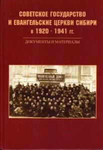 Советское государство и евангельские церкви Сибири в 1920–1941 гг. Документы и материалы