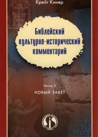 Библейский культурно-исторический комментарий НЗ