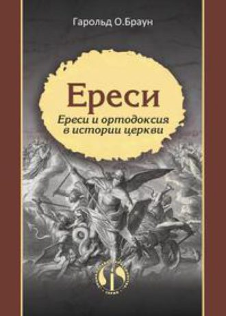 Гарольд О. Браун Ереси