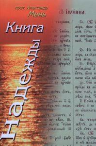 Книга надежды Лекции о Библии