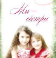 Мы сестры
