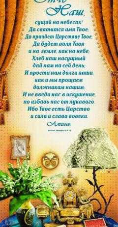 """Панно """"Отче наш"""""""