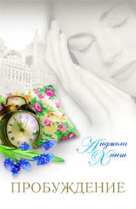 Cover_Probuzhdenie.indd