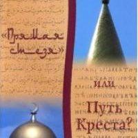 pryamaya-stezya-ili-put-kresta