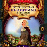 Путешествие пилигрима. ч2 – Христиана и ее дети