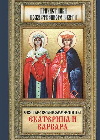svyatye-velikomuchennicy-ekaterina-i-varvara