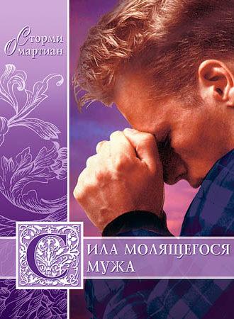 Сила молящегося мужа