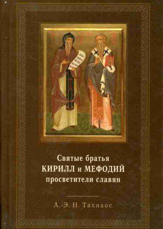 kirill-i-mefodij
