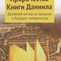 книги даниила